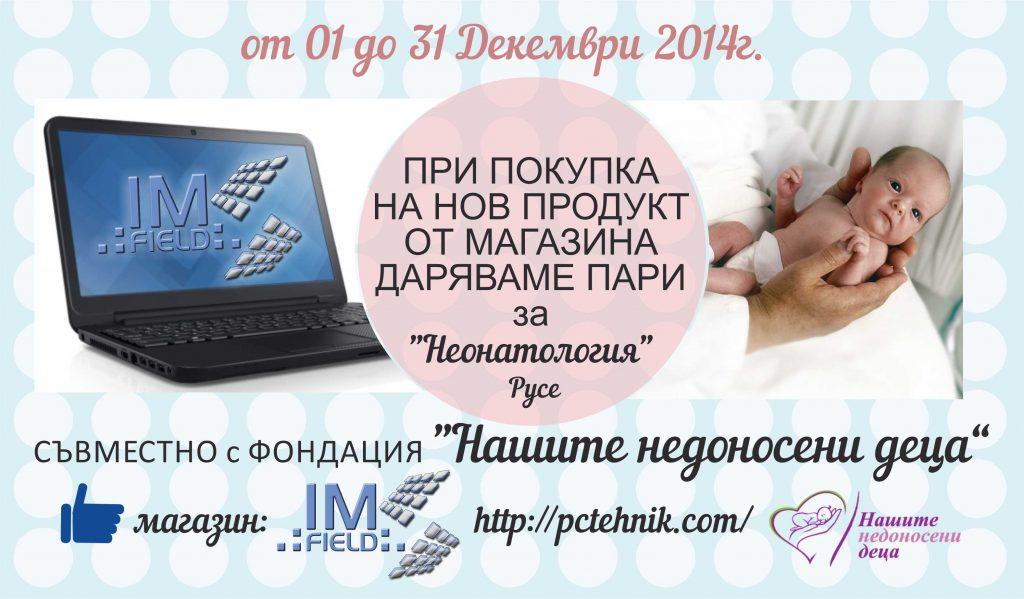 """Коледна благотворителна кампания на фондация """"Нашите недоносени деца"""" и IMfield"""