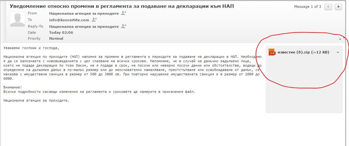 Писмо уж от НАП съдържа вирус