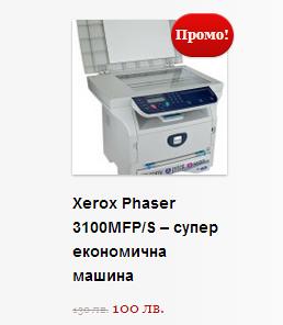 Xerox Phaser 3100MFP/S на промоционална цена до края на седмицата